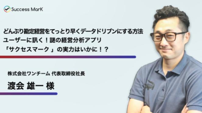 サクセスマーク_渡会雄一