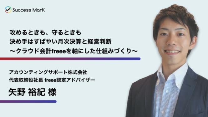 サクセスマーク_矢野裕紀