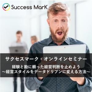 サクセスマークオンラインセミナー